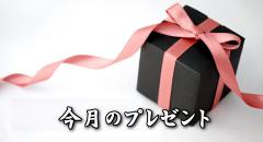 今月のプレゼント