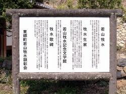 若山牧水3