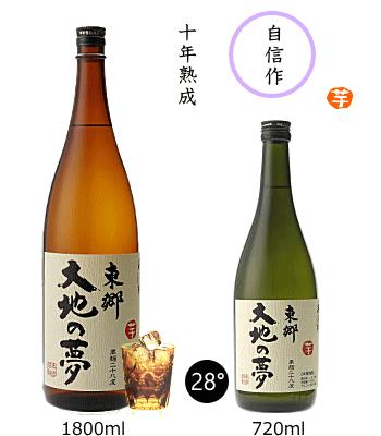 芋焼酎東郷 大地の夢