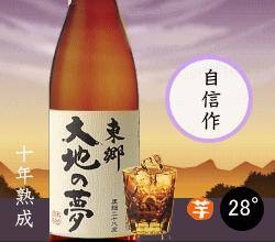 芋焼酎東郷大地の夢