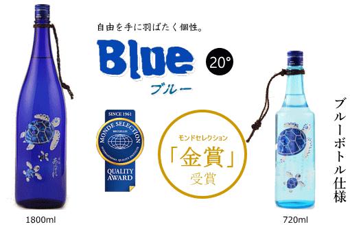 あくがれ ブルー Blue
