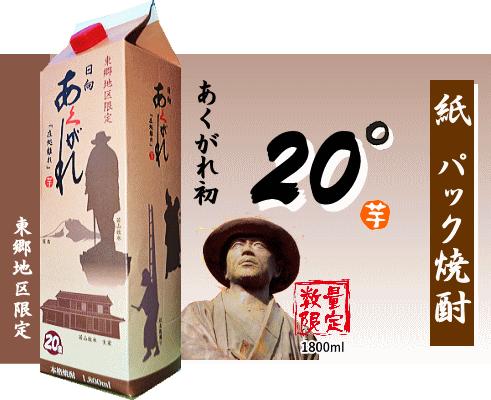 東郷地区限定紙パック焼酎