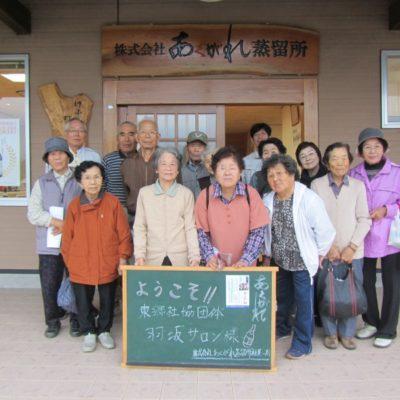 東郷町羽坂グループご来蔵ありがとうございます。