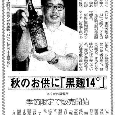 宮崎日日新聞掲載