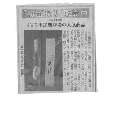 平成29年2月1日付 夕刊デイリー掲載して頂きました。