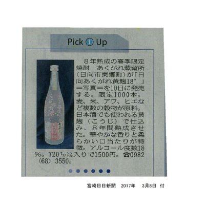 春限定酒 黄麹 18度 掲載されました