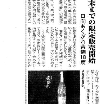 建設新聞に掲載されました。
