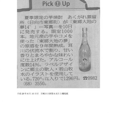 夏限定酒 東郷大地の夢 14° 発売日に掲載されました。
