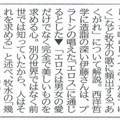 H29年8月13日付 宮崎日日新聞 社説 黒潮にて あくがれを愛する会が記事に・・・