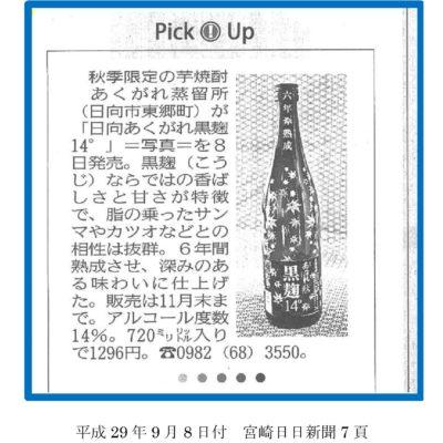 宮崎日日新聞に掲載されました
