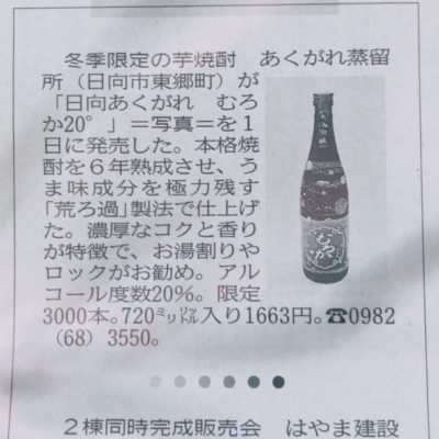 12/2 宮崎日日新聞 掲載