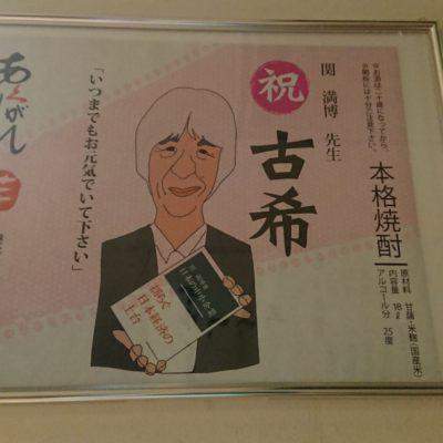 関満博先生