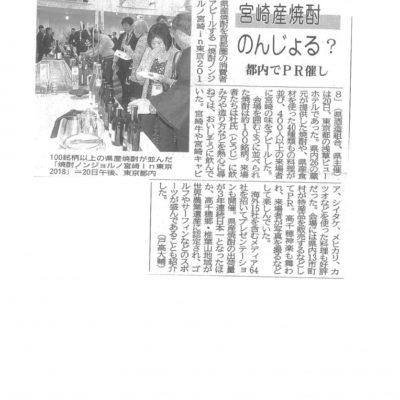 宮崎ノンジョルノ in 東京に参加致しました