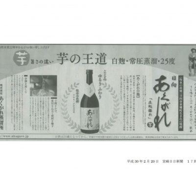 平成30年2月20日宮崎日日新聞にて掲載されました