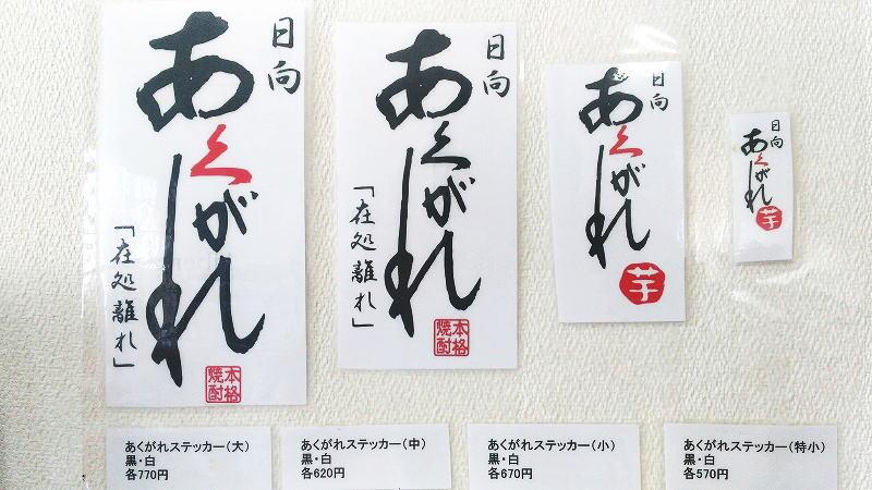 あくがれステッカー(文字)