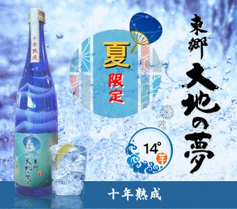 夏限定 東郷大地の夢14°