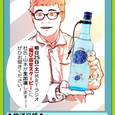 ◆BIG NEWS!!◆生放送のお知らせ