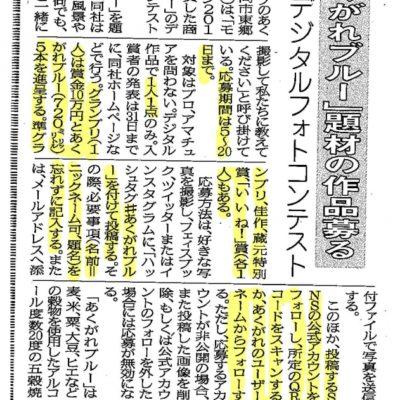 ◆あくがれブルー フォトコンテスト◆夕刊デイリーに掲載されました!
