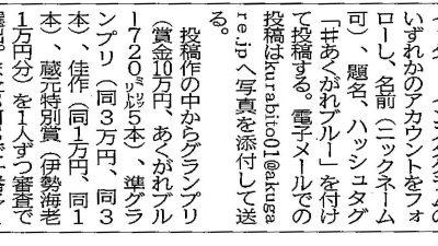 フォトコンテスト開催中!※宮日新聞 8/8