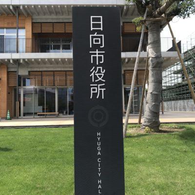 新庁舎を訪れ25回目!!