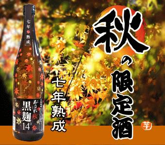 秋の限定酒 黒麹14°