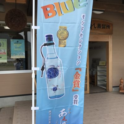あくがれブルーのぼり旗ここに参上!!