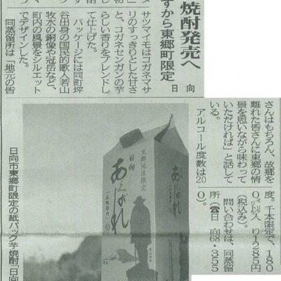 ■祝!発売■東郷地区限定紙パック焼酎