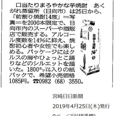 宮崎日日新聞に掲載されました!(前割り焼酎14度)