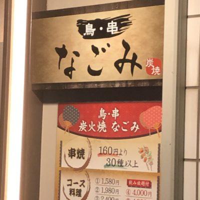 東京出張へ行って参りました!!