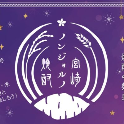 感謝!!焼酎ノンジョルノ宮崎!!