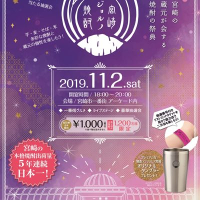 【イベント情報】焼酎ノンジョルノ宮崎2019!!