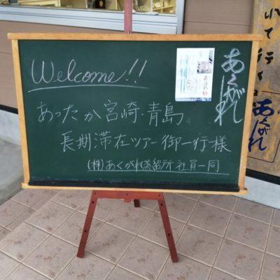 あったか宮崎・青島温泉 長期滞在の旅 7日間 御一行様