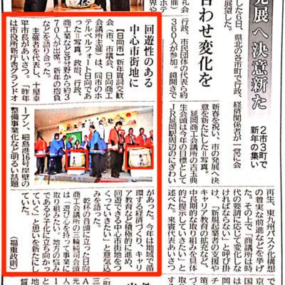 宮日新聞掲載 新年賀詞交歓会!