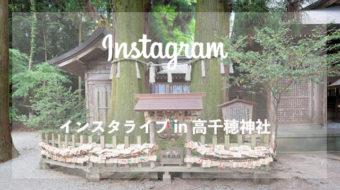 インスタライブ in 高千穂神社