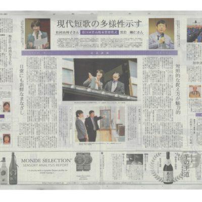 宮日新聞に広告を掲載して頂きました。