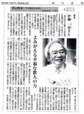 「若山牧水ーその親和力を読む」伊藤一彦先生新刊