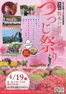 4/19(日)牧水の里 つつじ祭り(*^▽^*)