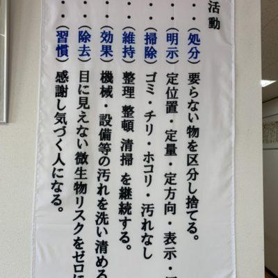 焼酎会社における7S活動のとりくみを紹介します