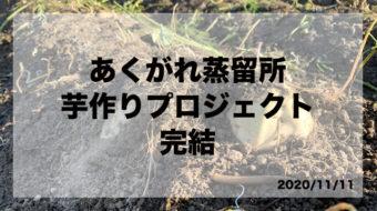 焼酎を芋作りから行うプロジェクト(2020/11/11完結)
