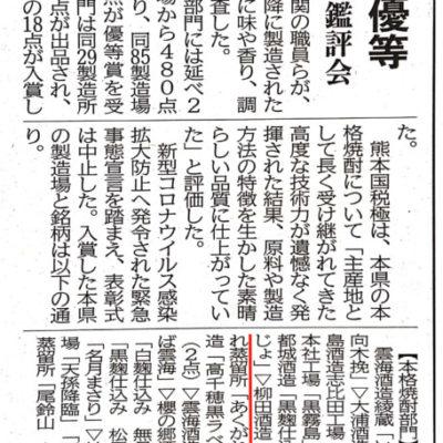 2020/5/8宮崎日日新聞掲載