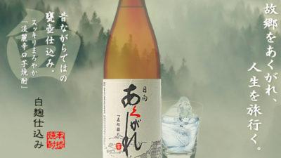 本格焼酎鑑評会