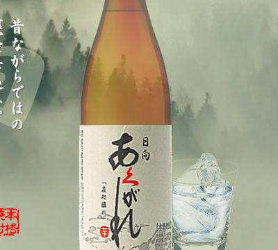 熊本国税局酒類鑑評会(本格焼酎部門)優等賞受賞