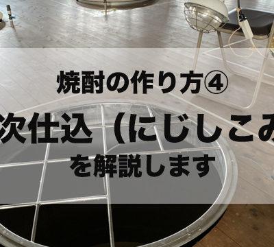 【焼酎の作り方④】焼酎造りにおける「二次仕込」について