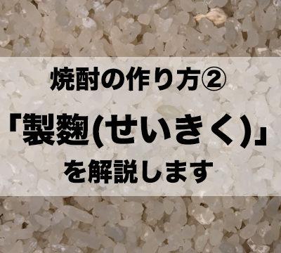 【焼酎の作り方②】焼酎造りにおける「製麴」について