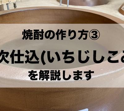 【焼酎の作り方③】焼酎造りにおける「一次仕込」について