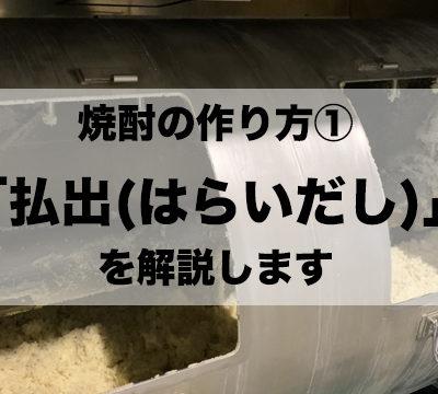 【焼酎の作り方①】焼酎造りにおける第一工程「払出」について