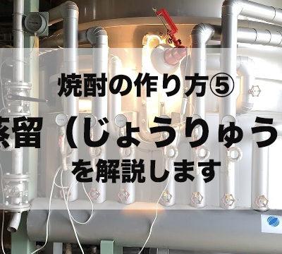 【焼酎の作り方⑤】焼酎造りにおける「蒸留」について