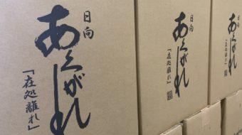 オリンピック期間中、関東方面への商品出荷につきまして