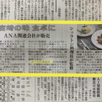ANA FINEDELISHであくがれ14°を含む「グルメ紀行ボックス宮崎」が発売中!