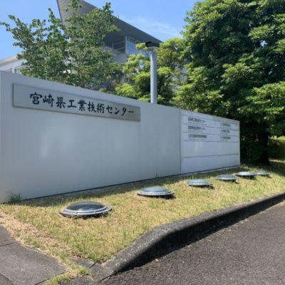 【焼酎を科学する】宮崎県食品開発センターへ研修に行ってきました